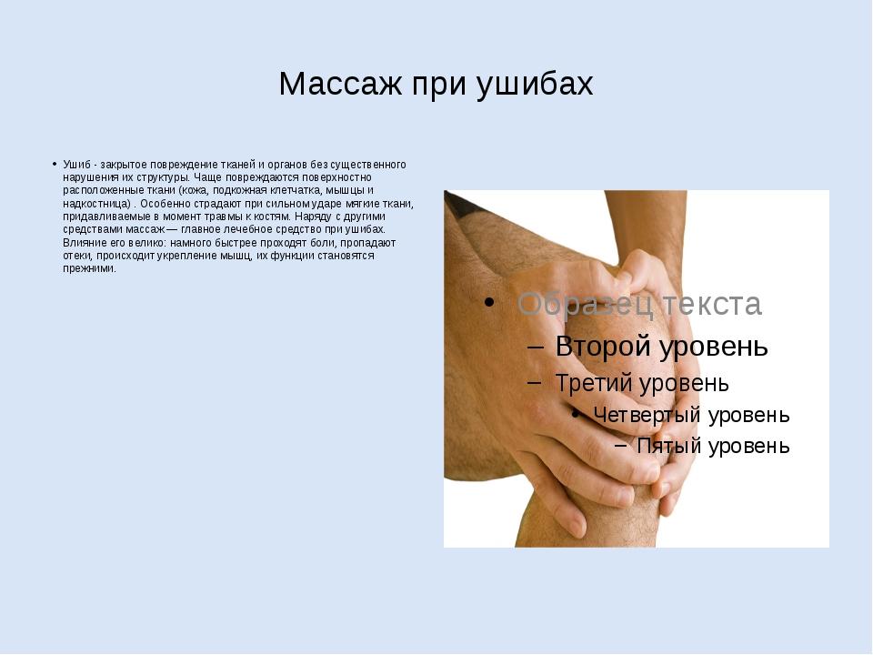 Презентация на тему массаж при