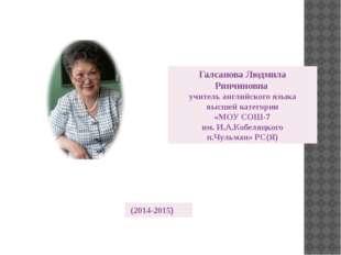 Галсанова Людмила Ринчиновна учитель английского языка высшей категории «МОУ