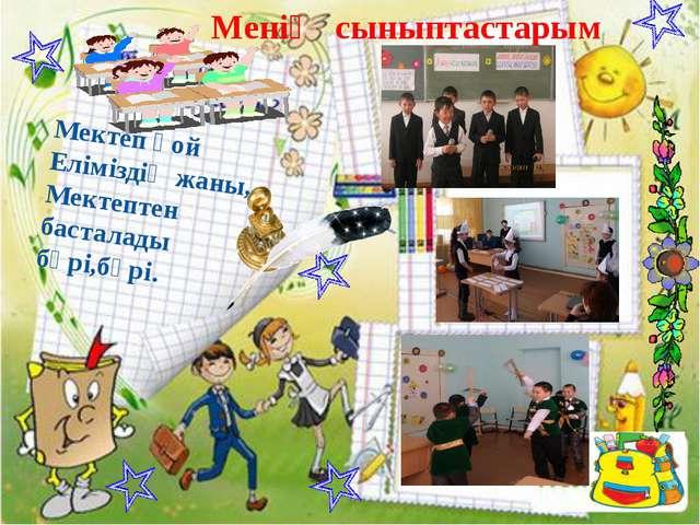 Нұрмуханбетова Айжан Аскербайқызы Менің ұстазым