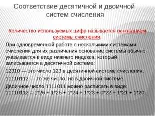 Соответствие десятичной и двоичной систем счисления Количество используемых