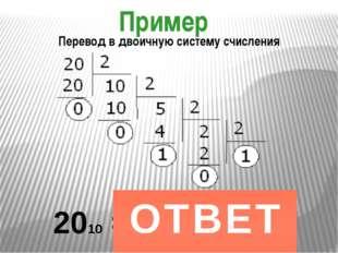 Пример 2010 = Перевод в двоичную систему счисления 1 0 1 0 02 ОТВЕТ