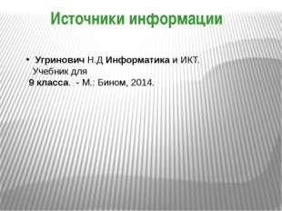 УгриновичН.Д Информатикаи ИКТ. Учебник для 9 класса. - М.: Бином, 2014.