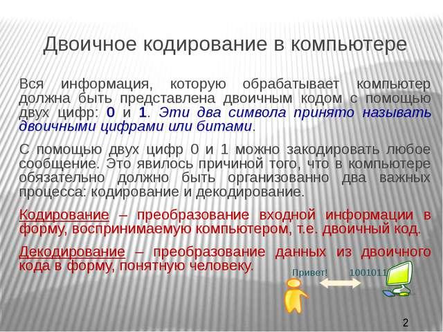 Двоичное кодирование в компьютере Вся информация, которую обрабатывает компью...