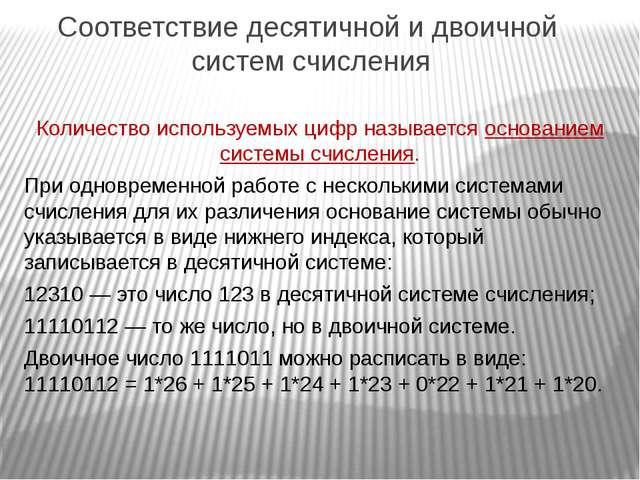 Соответствие десятичной и двоичной систем счисления Количество используемых...