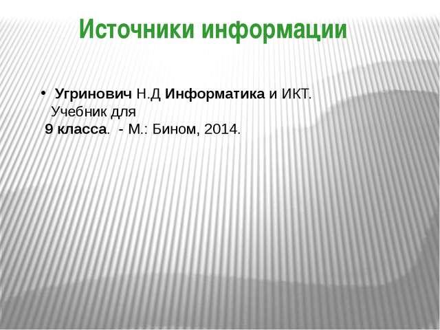 УгриновичН.Д Информатикаи ИКТ. Учебник для 9 класса. - М.: Бином, 2014....