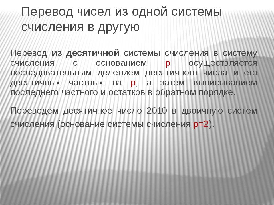 Перевод чисел из одной системы счисления в другую Перевод из десятичной сист...