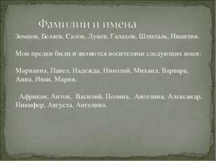 Земцов, Беляев, Салов, Лунев, Галахов, Шпиталь, Никитин. Мои предки были и яв