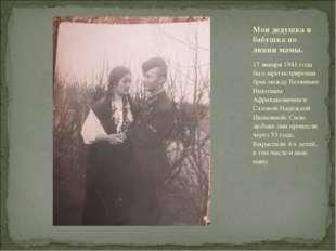 17 января 1941 года был зарегистрирован брак между Беляевым Николаем Африкано