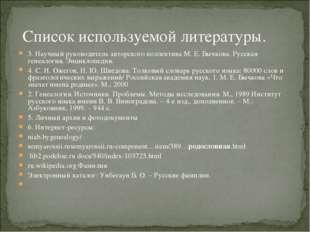 Список используемой литературы. 3. Научный руководитель авторского коллектив