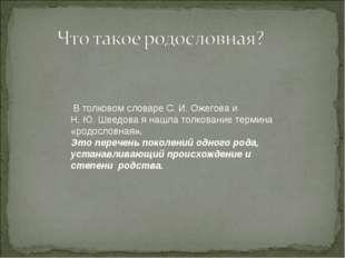 В толковом словаре С. И. Ожегова и Н. Ю. Шведова я нашла толкование термина