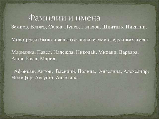 Земцов, Беляев, Салов, Лунев, Галахов, Шпиталь, Никитин. Мои предки были и яв...