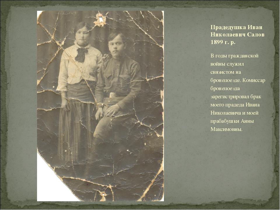 Прадедушка Иван Николаевич Салов 1899 г. р. В годы гражданской войны служил с...