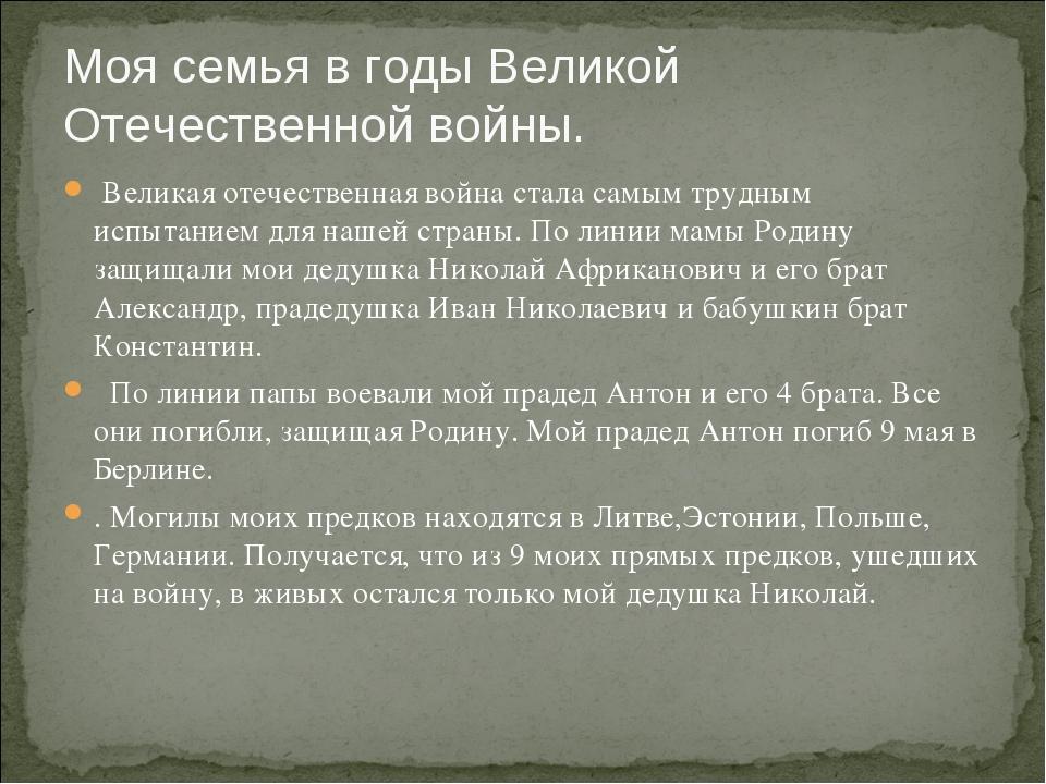 Моя семья в годы Великой Отечественной войны. Великая отечественная война ста...