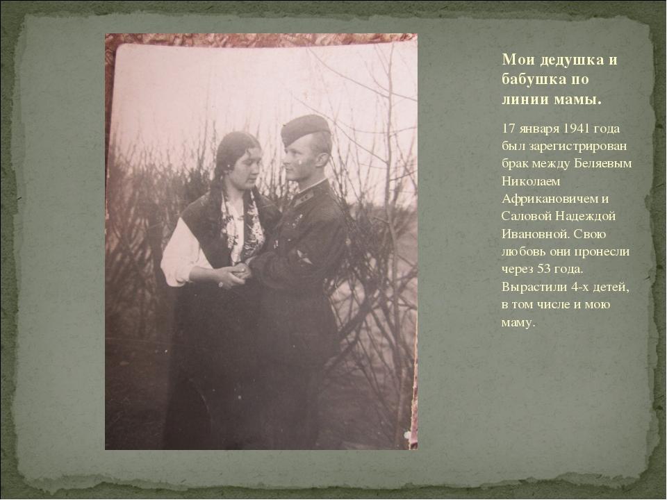 17 января 1941 года был зарегистрирован брак между Беляевым Николаем Африкано...