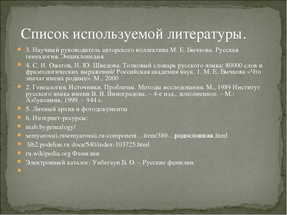 Список используемой литературы. 3. Научный руководитель авторского коллектив...
