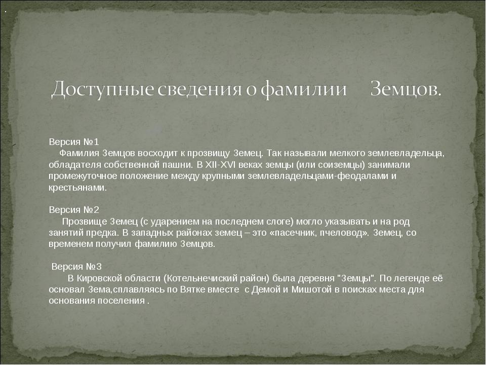 . Версия №1 Фамилия Земцов восходит к прозвищу Зeмец. Так называли мелкого зе...