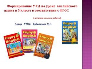 Формирование УУД на уроке английского языка в 5 классе в соответствии с ФГОС