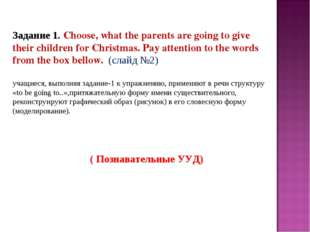 Задание 1. Choose, what the parents are going to give their children for Chr