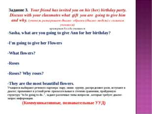 Задание 3. Your friend has invited you on his (her) birthday party. Discuss w