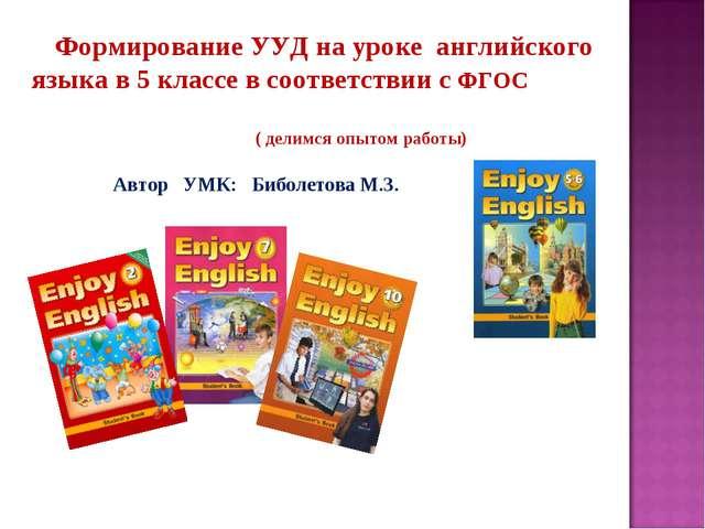 Формирование УУД на уроке английского языка в 5 классе в соответствии с ФГОС...