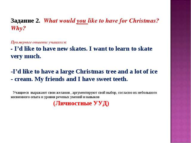 Задание 2. What would you like to have for Christmas? Why? Примерные ответы у...
