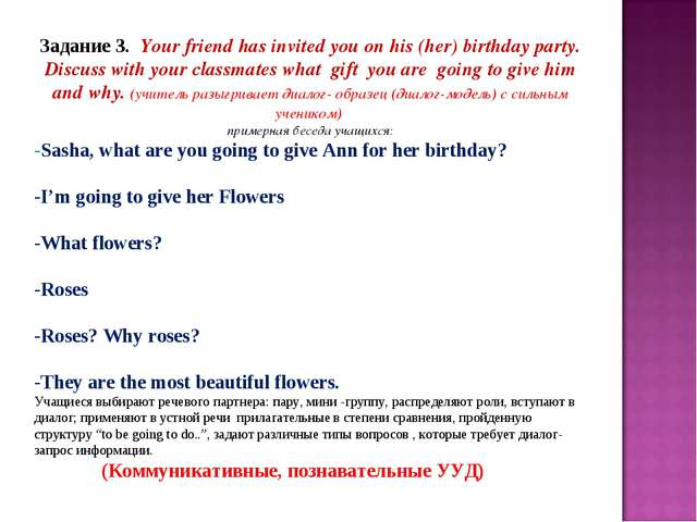 Задание 3. Your friend has invited you on his (her) birthday party. Discuss w...