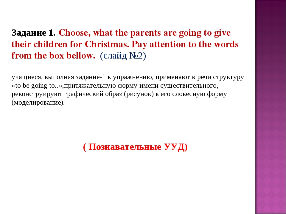 Задание 1. Choose, what the parents are going to give their children for Chr...