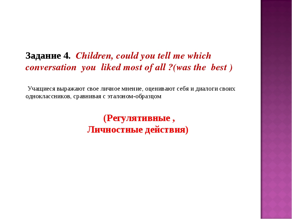 Задание 4. Children, could you tell me which conversation you liked most of a...