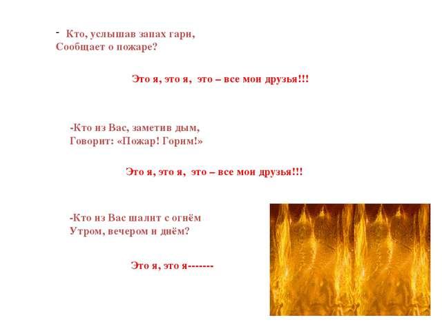 Кто, услышав запах гари, Сообщает о пожаре? Это я, это я, это – все мои друзь...