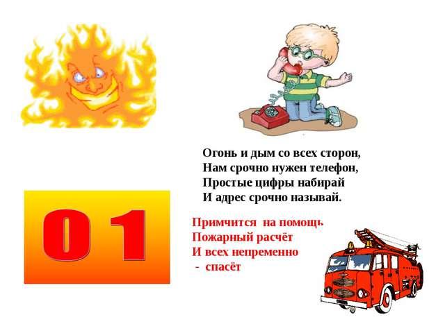 Огонь и дым со всех сторон, Нам срочно нужен телефон, Простые цифры набирай И...