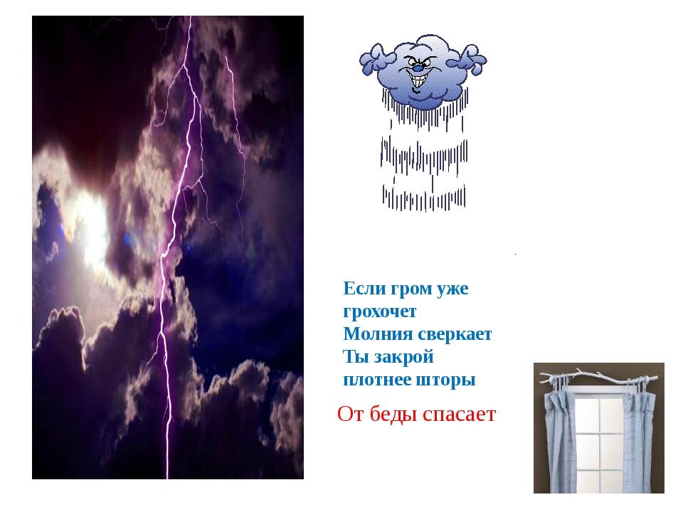 Если гром уже грохочет Молния сверкает Ты закрой плотнее шторы От беды спасает