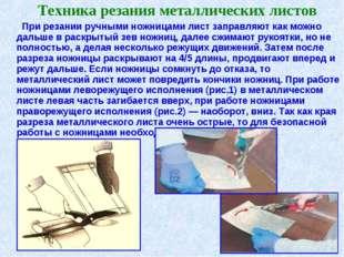 Техника резания металлических листов При резании ручными ножницами лист запр