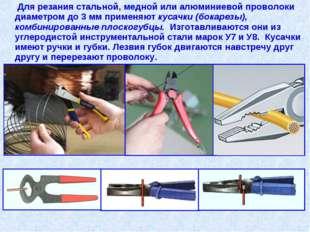 Для резания стальной, медной или алюминиевой проволоки диаметром до 3 мм при