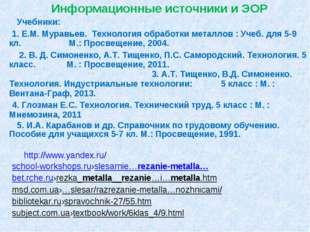 Информационные источники и ЭОР Учебники: 1. Е.М. Муравьев. Технология обработ