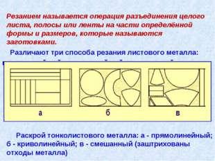 Резанием называется операция разъединения целого листа, полосы или ленты на