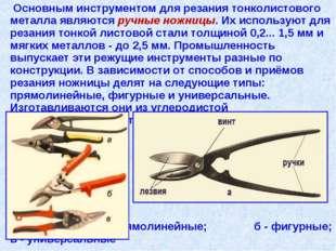 Основным инструментом для резания тонколистового металла являются ручные ножн