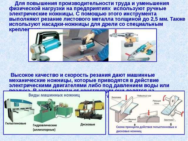 Для повышения производительности труда и уменьшения физической нагрузки на п...