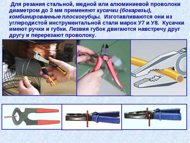 Для резания стальной, медной или алюминиевой проволоки диаметром до 3 мм при...