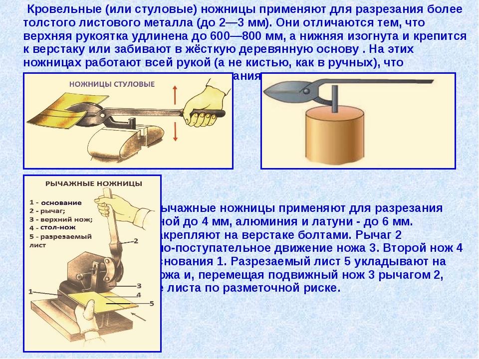 Кровельные (или стуловые) ножницы применяют для разрезания более толстого ли...