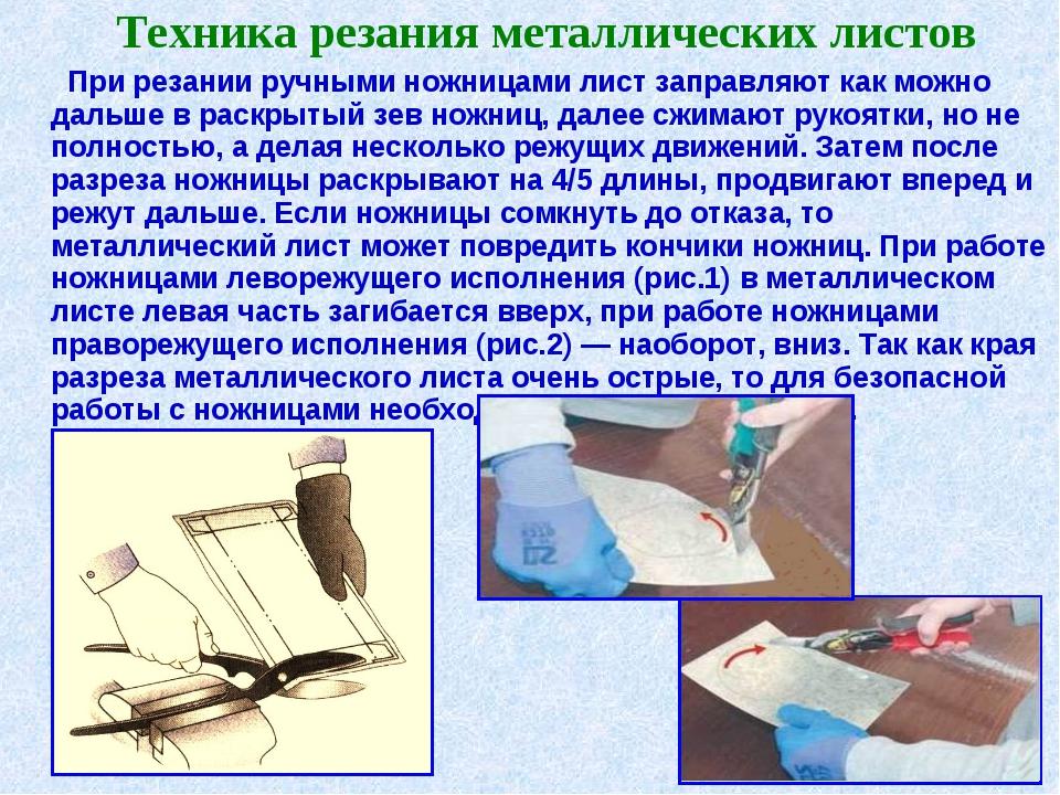 Техника резания металлических листов При резании ручными ножницами лист запр...