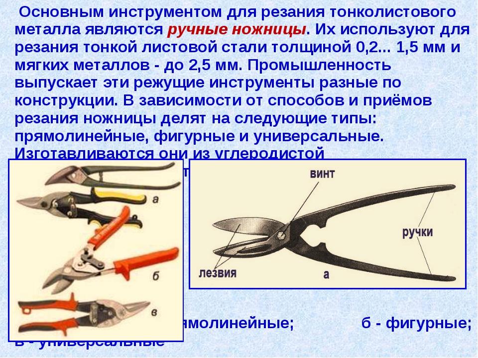Основным инструментом для резания тонколистового металла являются ручные ножн...