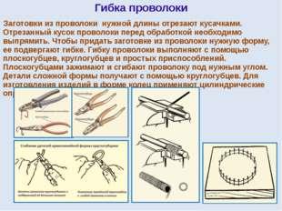 Гибка проволоки Заготовки из проволоки нужной длины отрезают кусачками. Отрез
