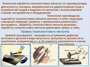 Технология обработки тонколистового металла это преобразующая деятельность ч