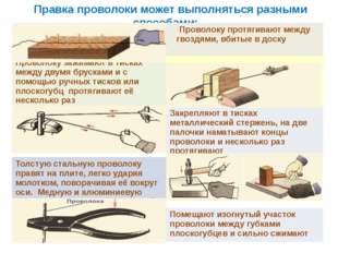 Правка проволоки может выполняться разными способами: Проволоку протягивают