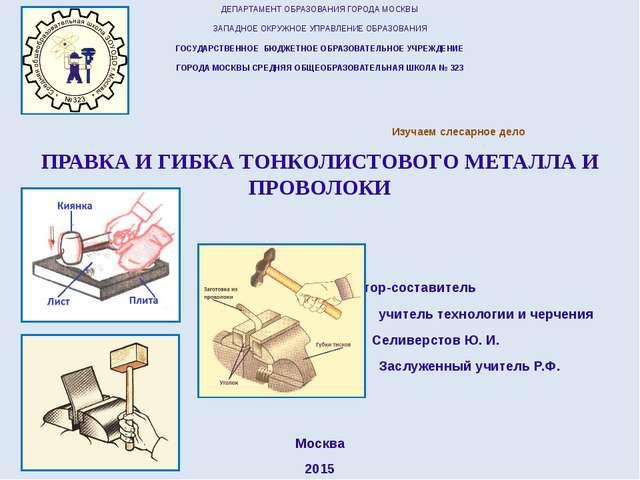 Слесарное дело правка и гибка металла реферат 4535