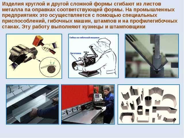 Изделия круглой и другой сложной формы сгибают из листов металла па оправках...