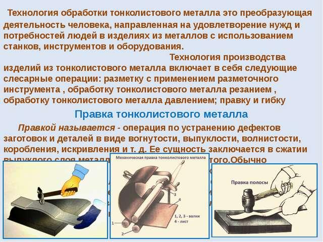 Технология обработки тонколистового металла это преобразующая деятельность ч...