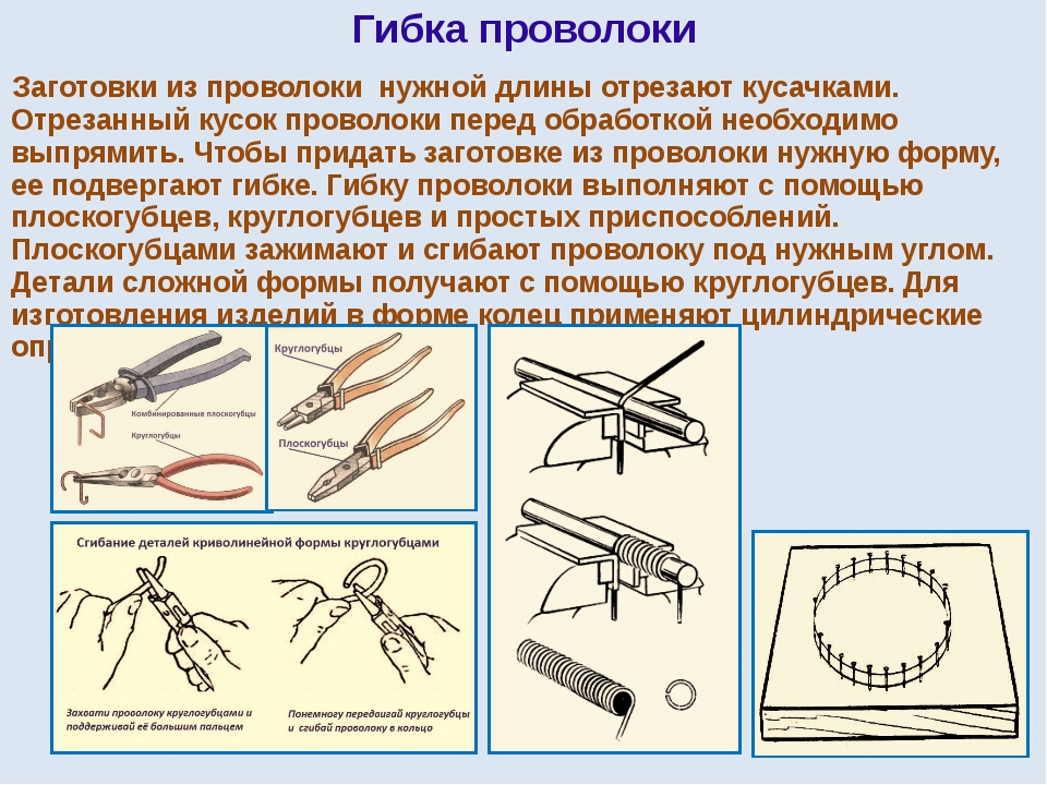 Гибка проволоки Заготовки из проволоки нужной длины отрезают кусачками. Отрез...