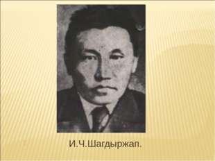 И.Ч.Шагдыржап.