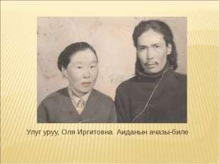Улуг уруу, Оля Иргитовна Аиданын ачазы-биле
